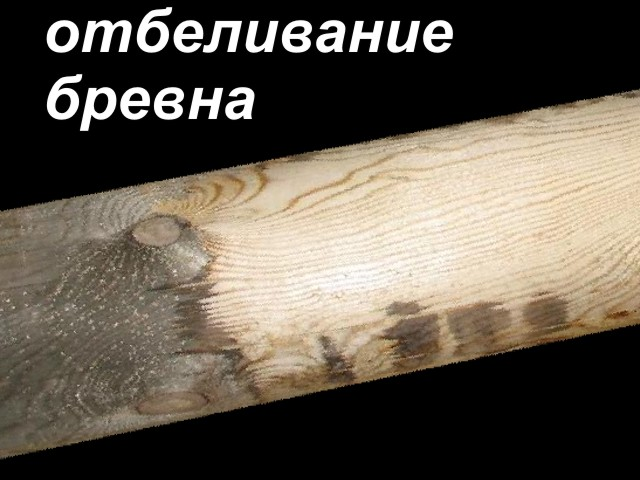 Как отбелить древесину своими руками 27