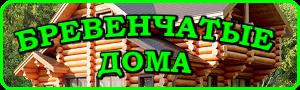 бревенчатые дома