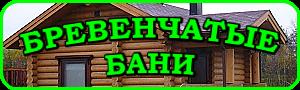 бревенчатые бани